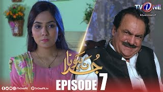 Juda Na Hona | Episode 7 | TV One Drama
