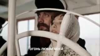 Жестокий Романс под песню Селин Дион I surrender на русском / Celine Dion I surrender in Russian
