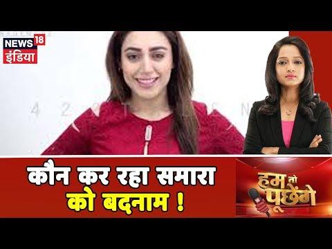 Download Lagu  Samara Chaudhary के सेक्स स्कैंडल का मास्टरमाइंड कौन ! HumToh Poochenge   Preeti Raghunandan   Mp3 Free