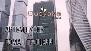 ZUMBA от Gusyaka club: Shakira - Dare (La La La) (Brasil 2014) | Как похудеть