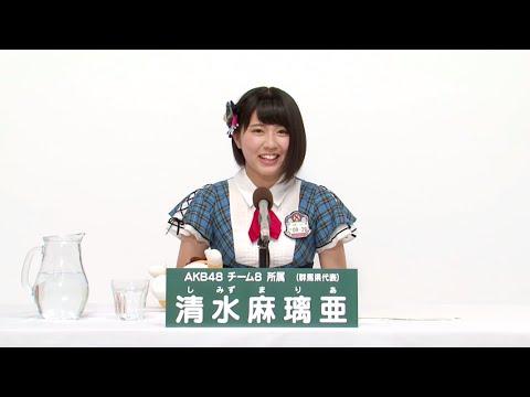 AKB48 45thシングル 選抜総選挙 アピールコメント AKB48 チーム8所属 群馬県代表 清水麻璃亜 (Maria Shimizu) 【特設サイト】 http://sousenkyo.akb48.co.jp/