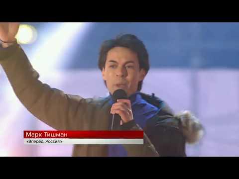 МАРК ТИШМАН ВПЕРЁД РОССИЯ СКАЧАТЬ БЕСПЛАТНО
