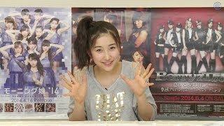 今回のMCはモーニング娘。'14の佐藤優樹! 6月4日発売!Berryz工房「愛...