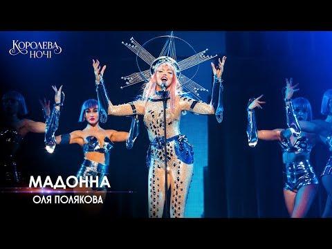 Телеканал 1+1: Оля Полякова – Мадонна. Концерт «Королева ночі»
