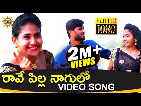 Rave Pilla Nagulo Video Song||Disco Recording Company||telugu folk songs||