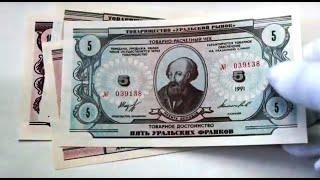 купив приватні випуски банкнот Росії #уральські франки