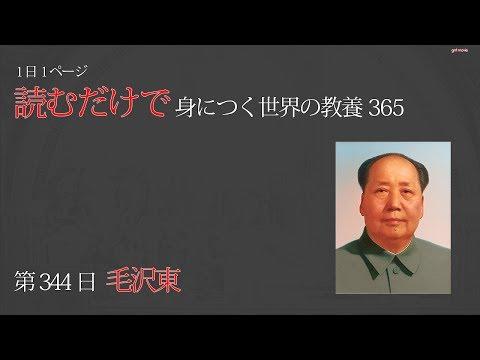 【読むだけで身につく世界の教養365】第344日 毛沢東