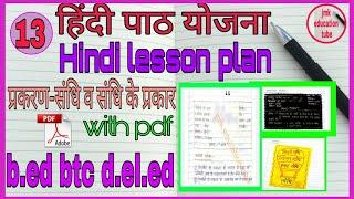 nios d.el.ed, b.ed, btc/d.el.ed hindi subject lesson plan