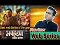 Apharan Sabka Katega - Web Series Review   All Episodes Review