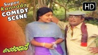 N S Rao flirting with Girl in Estate - Kannada Comedy Scenes - Devarelliddane Movie