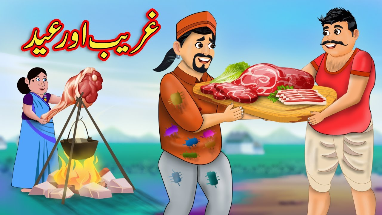 غریب اور عید | Gareeb Aur Eid | Moral Stories in Urdu | Urdu Kahaniya | Fairy Tales in Urdu