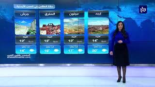 النشرة الجوية الأردنية من رؤيا 5-11-2018