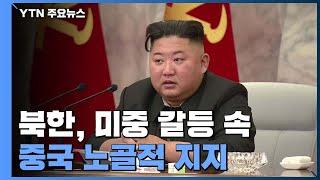 북, 미중 갈등 구도에서 노골적 중국 지지...돌파구 모색 / YTN