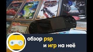 Обзор PSP и игр на нее