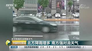 [中国财经报道]关注我国高温降雨天气 北方降雨增多 南方强对流天气| CCTV财经