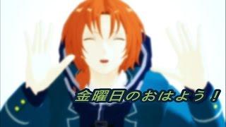 【mmdあんスタ】金曜日のおはよう - 月永レオ