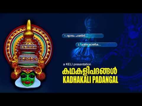 കഥകളി പദങ്ങള് | KATHAKALI PADHANGAL | Traditional Kathakali Songs
