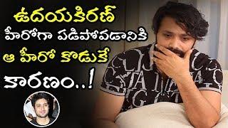 Hero Adithya Om Reveals Shocking Reasons Behind Uday Kiran Downfall    Adithya Om Interview    NSE
