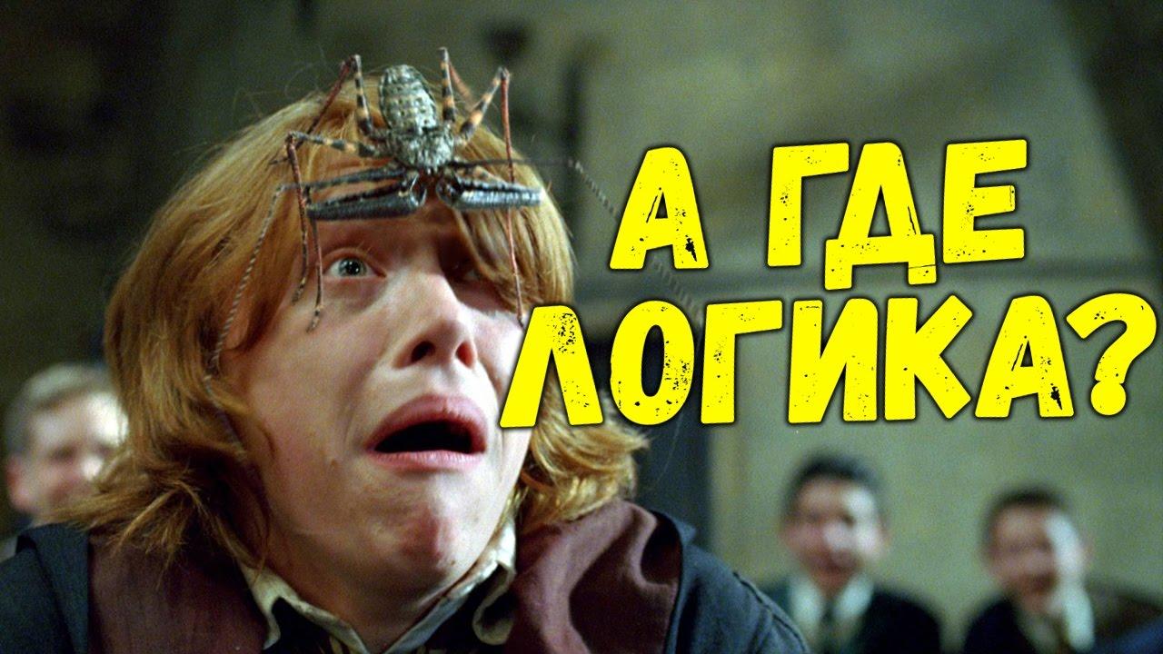 Если бы Гарри Поттер был логичным 3 ЧАСТЬ - Переозвучка