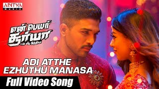 Adi Atthe Ezhuthu Manasa Full Video Song || En Peyar Surya En Veedu India Songs || Allu Arjun