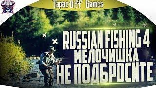 Russian Fishing 4 # Рибалка з ТарасOFF GAMES # Що клюне - то клюне # Стрім