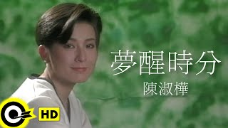 Repeat youtube video 陳淑樺 Sarah Chen【夢醒時分 Dream to awakening】Official Music Video