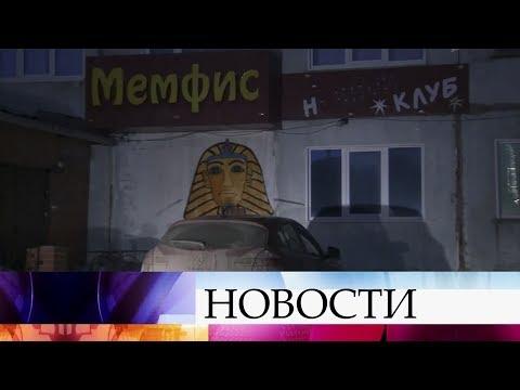В городе Киселевске Кемеровской области жильцы многоэтажки воюют с ночным клубом.