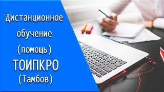 ТОИПКРО (Тамбов): дистанционное обучение, личный кабинет, тесты.