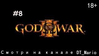 """God of War III (#8 """"Тринадцатый подвиг Геракла!"""")"""
