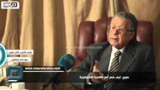 مصر العربية | صبيح: غياب مصر أضر بالقضية الفلسطينية