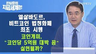 """엘살바도르, 비트코인 법정화폐 최초 시행 코인개미, """"코인당 5억원 대박 꿈"""" 실현될까?"""