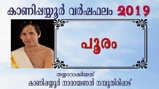 പൂരം വര്ഷഫലം 2019 I Pooram Varshaphalam I Kanipppayyur