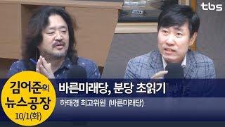 바른미래당, 유승민·안철수계 '비상행동'출범(하태경)│김어준의 뉴스공장