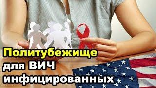 Политическое убежище в США для ВИЧ-инфицированных