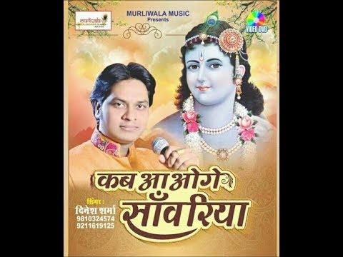 Kab Aaoge Sawariya | Krishna Bhajan | Dinesh Sharma