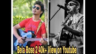 অঞ্জন আর বেলার অপ্রকাশিত গল্প।(Shubhradeep Bose) Bela Bose 2441139 Tribute to sir, Anjan Dutta
