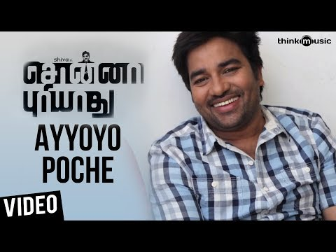 Ayyaiyo Poche Song Lyrics From Sonna Puriyadhu