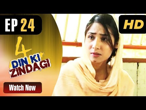 4 Din Ki Zindgi - Episode 24 - Aaj Entertainment