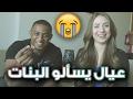 اسئلة الشباب: ليش البنات يبكو كثير؟ | مع ليلى مراد