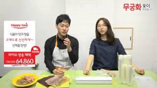 [리빙][3/21 20:00]해피락 진공포장기(5분)