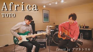 【Africa  / TOTO】Covered by アマネトリル《歌詞付》 Video