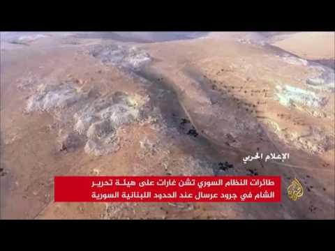15 قتيلا لحزب الله بتجدد المعارك بمحيط عرسال  - نشر قبل 14 دقيقة
