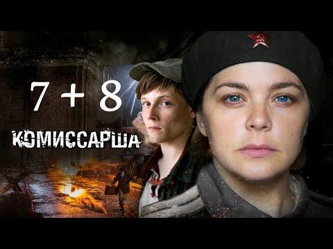 Комиссарша 7 и 8 серии