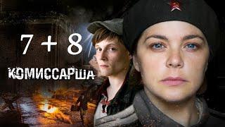 Комиссарша  - Серии 7 и 8 / Сериал HD /2017