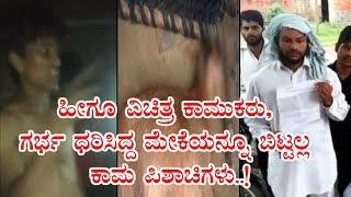 Pregnant goat dies after alleged gang rape  | by 8 men in Haryana  | iTV News Kannada