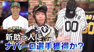 2018年6月10日阪神タイガースVS千葉ロッテマリーンズ交流戦【ハイライト...