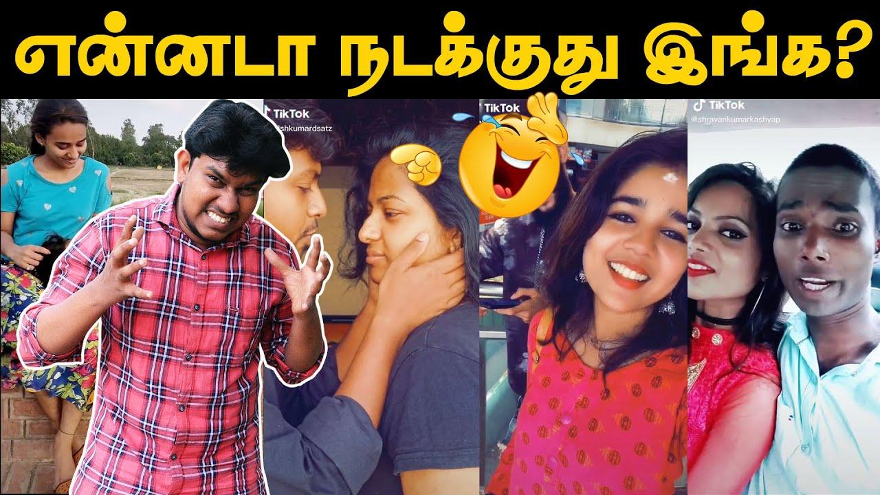 என்னடா நடக்குது இங்க ! - Couples Tik Tok Troll😜 Tamil Tik Tok Roast | Memes | Lovers Tik Tok Comedy