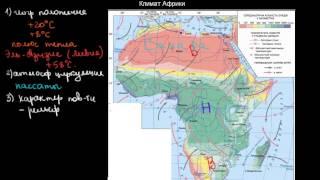 видео Климат Африки