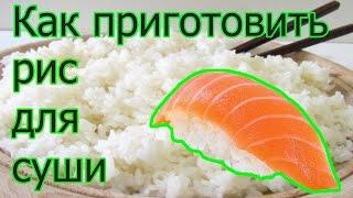 Рецепт приготовления риса для суши в домашних условиях