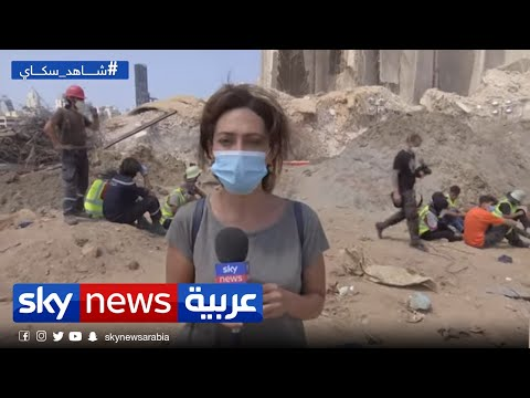 كاميرا سكاي نيوز عربية ترصد المشهد داخل مرفأ بيروت بعد الانفجار  - نشر قبل 4 ساعة